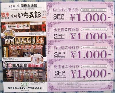 SFPホールディングス(株)〔3198〕より「株主様ご優待券」(お食事券4000円分)が届きました。
