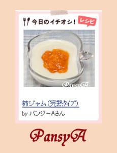パンジーAのホームページ「柿ジャム(完熟タイプ)」の作り方へ