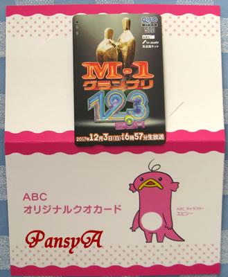 朝日放送(株)(ABC)〔9405〕より株主優待の番組特製オリジナルQUOカード「M-1グランプリ」が届きました。