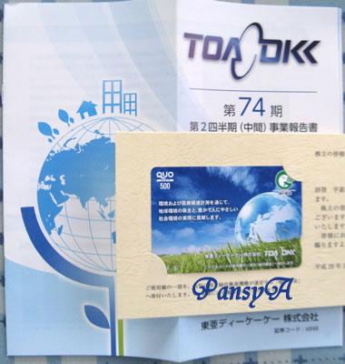 東亜ディーケーケー(株)〔6848〕より株主優待の「(緑の募金)寄付金付クオカード」が届きました。