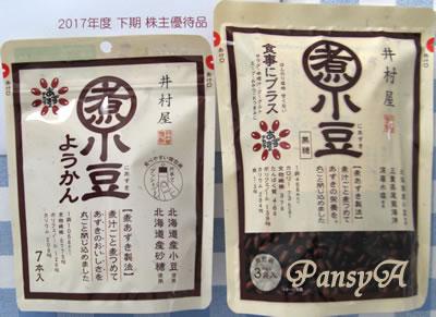 井村屋グループ(株)〔2209〕より株主優待の「500円相当の井村屋新商品」(100株所有)が届きました。