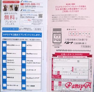 (株)ベルーナ〔9997〕より、株主優待の「通信販売の3000円割引券(グルメセット・ワインセットに引換も可)」と「裏磐梯レイクリゾートの宿泊優待券」が届きました。-1