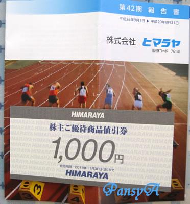株)ヒマラヤ〔7514〕より「株主ご優待商品値引券」(1000円値引券×1枚)が届きました。