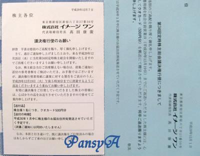 (株)イメージ ワン〔2667〕より議決権行使のお礼のクオカード500円分が届きました。-2