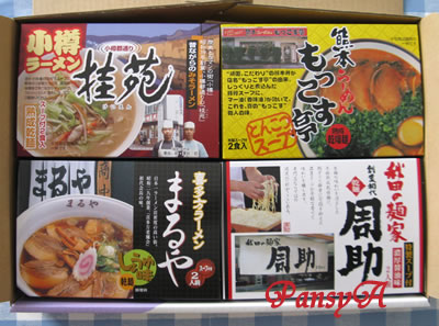 (株)ミューチュアル〔2773〕より株主優待の「オリジナルカタログギフト」(1500円分)から選択した「ラーメンセット」(うわさの繫盛ラーメン店の味)が届きました。