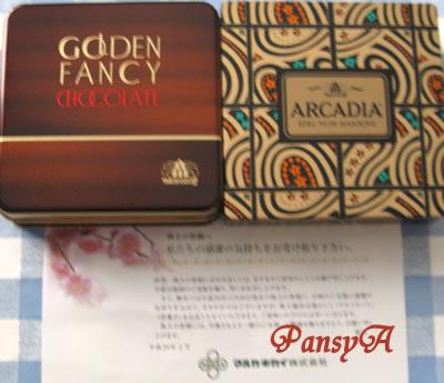 マルカキカイ(株)〔7594〕より、株主優待の「モロゾフ(株)のチョコレート&クッキー」が届きました。-1