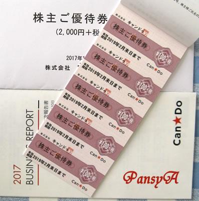 (株)キャンドウ〔2698〕より「株主ご優待券」20枚(2000円+税分)〔自社商品20点に変更可〕が届きました。