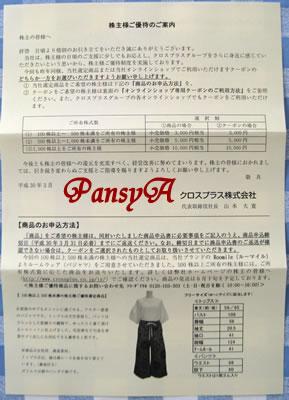 クロスプラス(株)〔3320〕より3000円相当の株主優待案内が届きました。(A)自社グループ商品の「ルームウェア(パジャマ)」か(B)オンラインショップ専用の「クーポン券」を選択します。