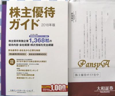大和証券よりアンケートのお礼として、「株主優待ガイド(2018年版)」が届きました。-1