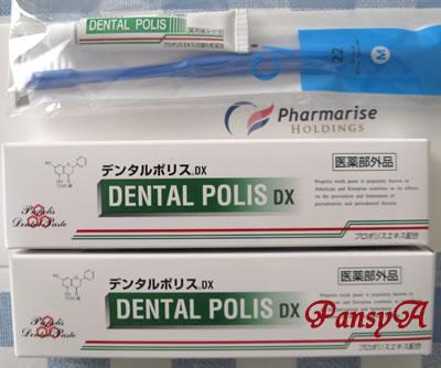 ファーマライズホールディングス(株)〔2796〕より、選択した株主優待「デンタルポリスDX(薬用ハミガキ粉)80g× 2本セット&8gサンプル1個(歯科医院専用歯ブラシ付き)」が到着しました。-1