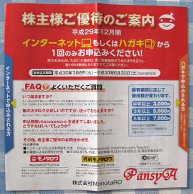 (株)MonotaRO(モノタロウ)〔3064〕より3000円相当の株主優待の案内が届きました。-1