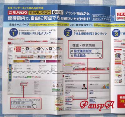 (株)MonotaRO(モノタロウ)〔3064〕より3000円相当の株主優待の案内が届きました。-2
