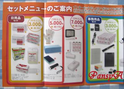 (株)MonotaRO(モノタロウ)〔3064〕より3000円相当の株主優待の案内が届きました。-3