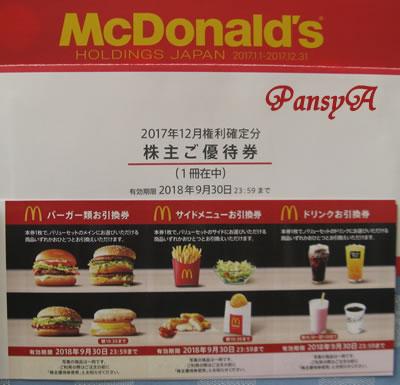 日本マクドナルドホールディングス(株)〔2702〕より「株主ご優待券」が届きました。