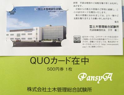 (株)土木管理総合試験所〔6171〕より株主優待のQUOカード(500円)分が届きました。
