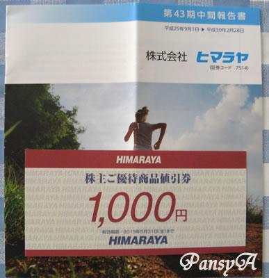 株)ヒマラヤ〔7514〕より「株主ご優待商品値引券」(1000円値引券×1枚)が届きました