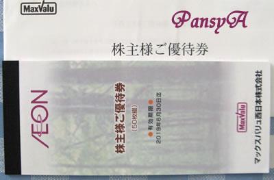 マックスバリュ西日本(株)〔8287〕より、選択した「株主様ご優待券」5000円相当(100円値引券50枚綴り)が届きました。-1