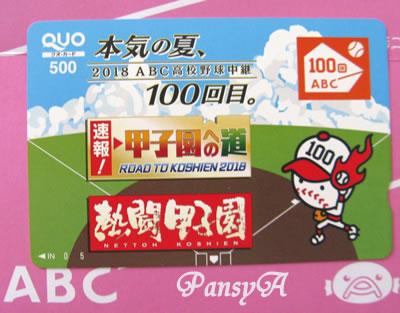 朝日放送グループホールディングス(株)(ABC)〔9405〕より株主優待の番組特製オリジナルQUOカードが届きました。