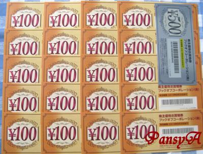 ブックオフコーポレーション(株)〔3313〕より「株主優待お買物券」2500円分が届きました。〈私は、継続保有3年以上です。〉