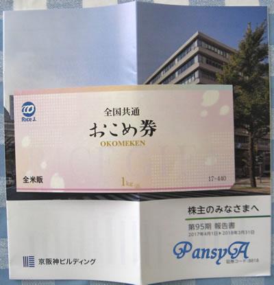 京阪神ビルディング(株)〔8818〕より株主優待の「おこめ券」(1枚)が届きました。