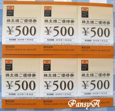 (株)クリエイト・レストランツ・ホールディングス〔3387〕より、「株主様ご優待券」(3000円分)が届きました。