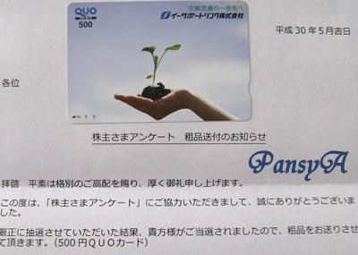 イーサポートリンク(株)〔2493〕より「株主さまンケート」のお礼として、500円分のクオカードが届きました。