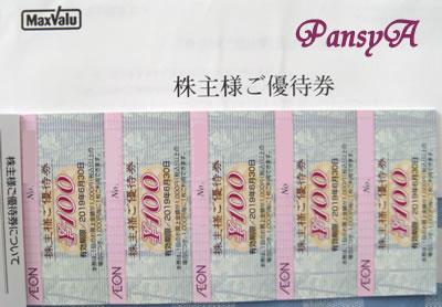 マックスバリュ西日本(株)〔8287〕より、選択した「株主様ご優待券」5000円相当(100円値引券50枚綴り)が届きました。-2