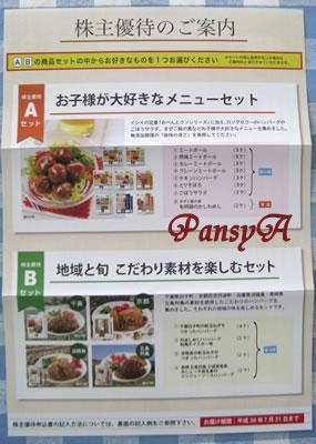 石井食品(株)〔2894〕より「株主優待のご案内」が届きました。A・B・の商品セットの中から、好きなものを1つ選びます。