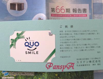 スズデン(株)〔7480〕より株主優待のクオカード(2000円分)が届きました。〈私は、継続保有3年以上です。〉