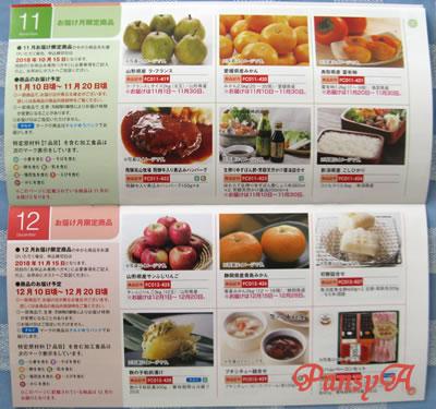 日本エスリード(株)〔8877〕より株主優待の「フリーチョイスギフトカタログ」が届きました。〈旬の食材や全国各地の特産品3,000円相当から選びます〉-2