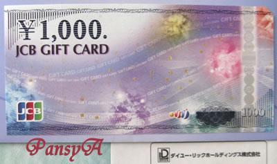ダイユー・リックホールディングス(株)〔3546〕より株主優待の「JCBギフトカード」1000円分が届きました