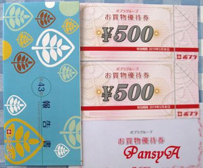 (株)ポプラ〔7601〕より株主優待の「ポプラグループお買物優待券1000円分」(商品との交換も可)が届きました。