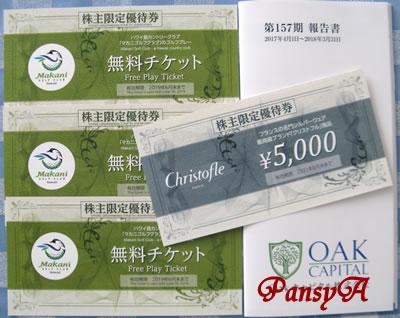 Oakキャピタル(株)〔3113〕より、フランスの銀製品「クリストフル」のクーポン券5000円と、ハワイリゾートゴルフ場プレー優待券(無料チケット)が届きました。私は、3年以上の所有です。