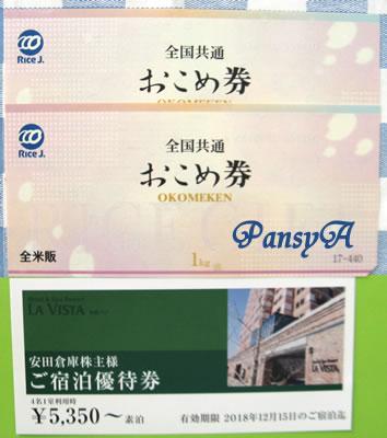 安田倉庫(株)〔9324〕より株主優待の「お米券」(2枚)が届きました。