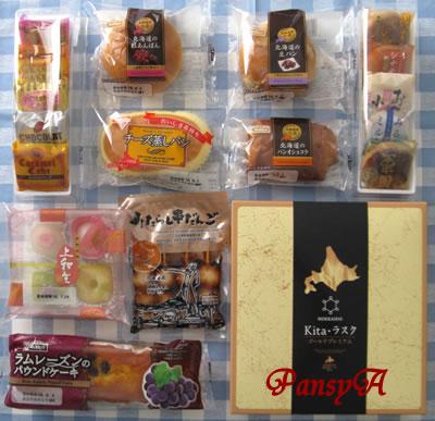 日糧製パン(株)〔2218〕より株主優待の「自社製品の洋菓子・和菓子の詰め合わせ」(2000円相当)が届きました。-2