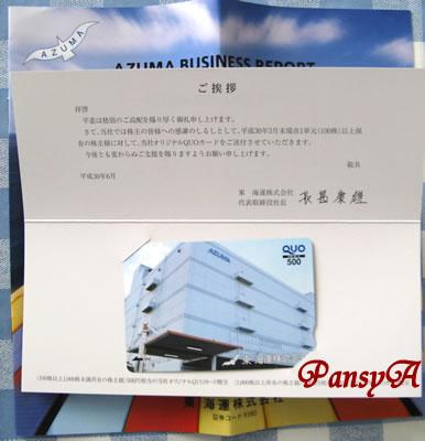 東海運(株)〔9380〕より株主優待のオリジナルQUOカード(500円分)が届きました。