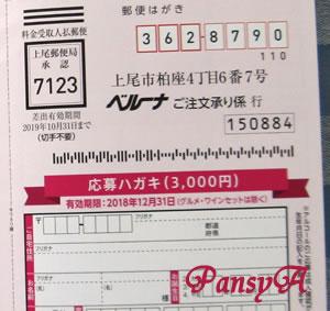 (株)ベルーナ〔9997〕より、株主優待の「通信販売の3000円割引券(グルメセット・ワインセットに引換も可)」と「裏磐梯レイクリゾートの宿泊優待券」が届きました。-2