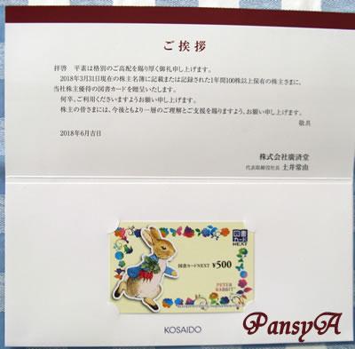 (株)廣済堂〔7868〕より株主優待の図書カード(500円分)が届きました。
