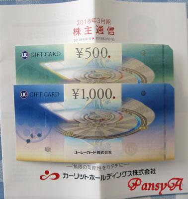 カーリットホールディングス(株)〔4275〕より株主優待のUCギフトカード(1500円分)が届きました。〈私は、継続保有3年以上です。〉