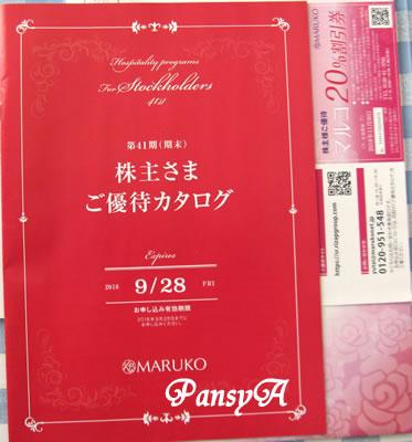 マルコ(株)〔9980〕より「株主さま・ご優待カタログ」が届きました。-1