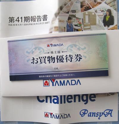 (株)ヤマダ電機〔9831〕より、株主優待の「お買物優待券」(3000円分)が届きました。〈私は、継続保有2年以上です。〉-1