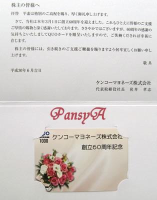 ケンコーマヨネーズ(株)〔2915〕より「創立60周年記念のクオカード」(1000円相当)が届きました。