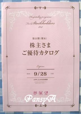 夢展望(株)〔3185〕より「株主さま・ご優待カタログ」が届きました。-1