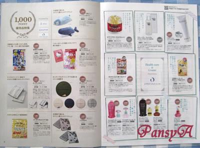 夢展望(株)〔3185〕より「株主さま・ご優待カタログ」が届きました。-2