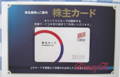 オリックス(株)〔8591〕より株主優待 の「ふるさと優待Bコース」(3年未満保有・カタログギフト)と「株主カード」が届きました。-4