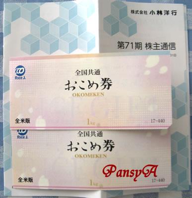 (株)小林洋行〔8742〕より株主優待の「おこめ券」(2枚)が届きました。