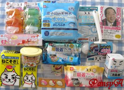 レック(株)〔7874〕より株主優待の「2,000円相当の自社製品詰合せ」が届きました。