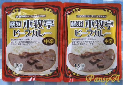 トーソー(株)〔5956〕より、選択した株主優待の商品「横浜本牧亭ビーフカレー」(1000円相当)が届きました。