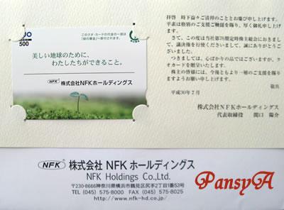 (株)NFKホールディングス〔6494〕より議決権行使のお礼として500円分のクオカードが届きました。-1