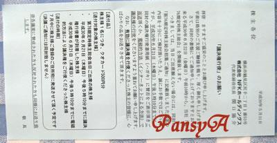 (株)NFKホールディングス〔6494〕より議決権行使のお礼として500円分のクオカードが届きました。-2
